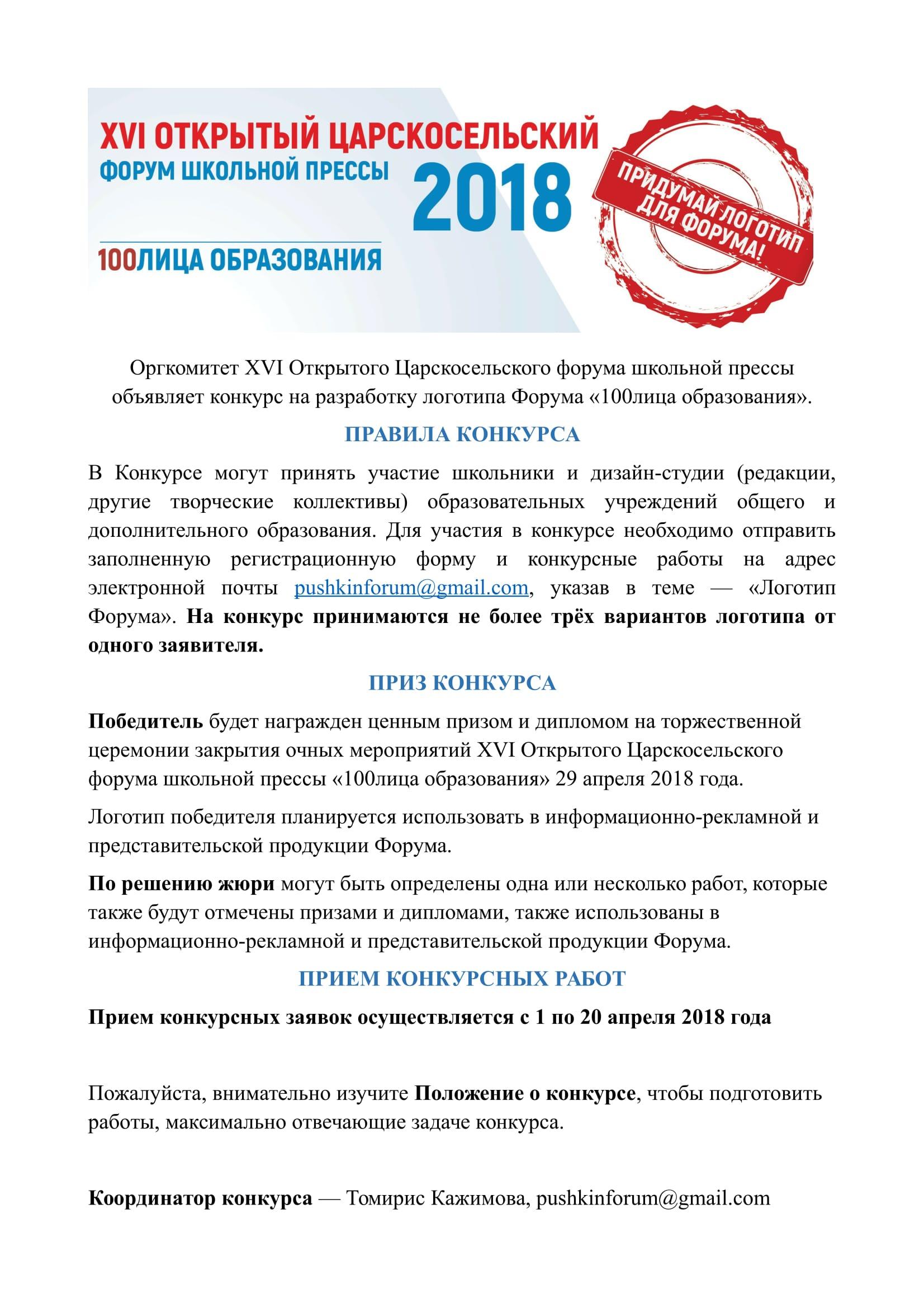 Forum2018_polozhenie_o_konkurse_logo_0 (3)-1