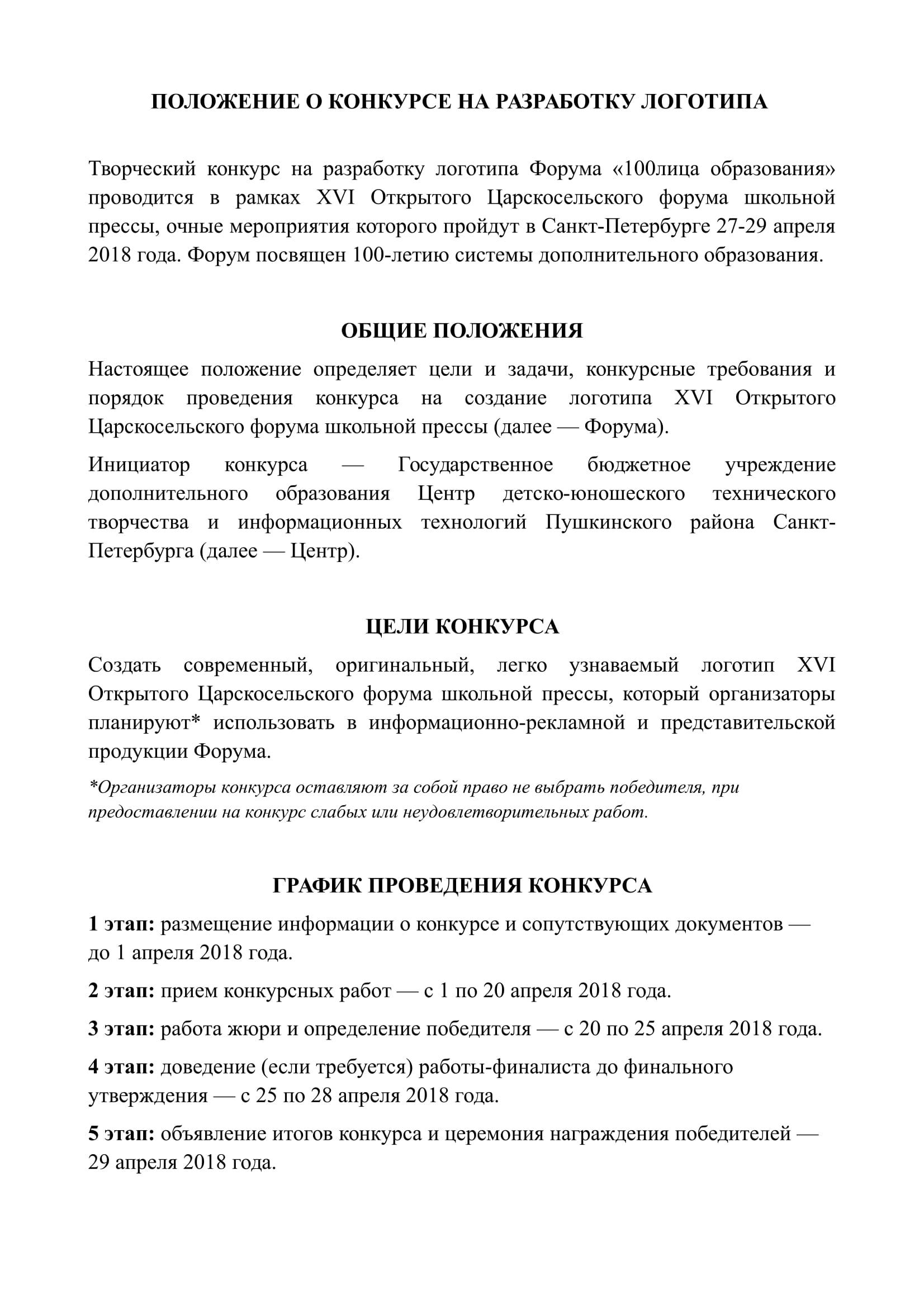 Forum2018_polozhenie_o_konkurse_logo_0 (3)-2