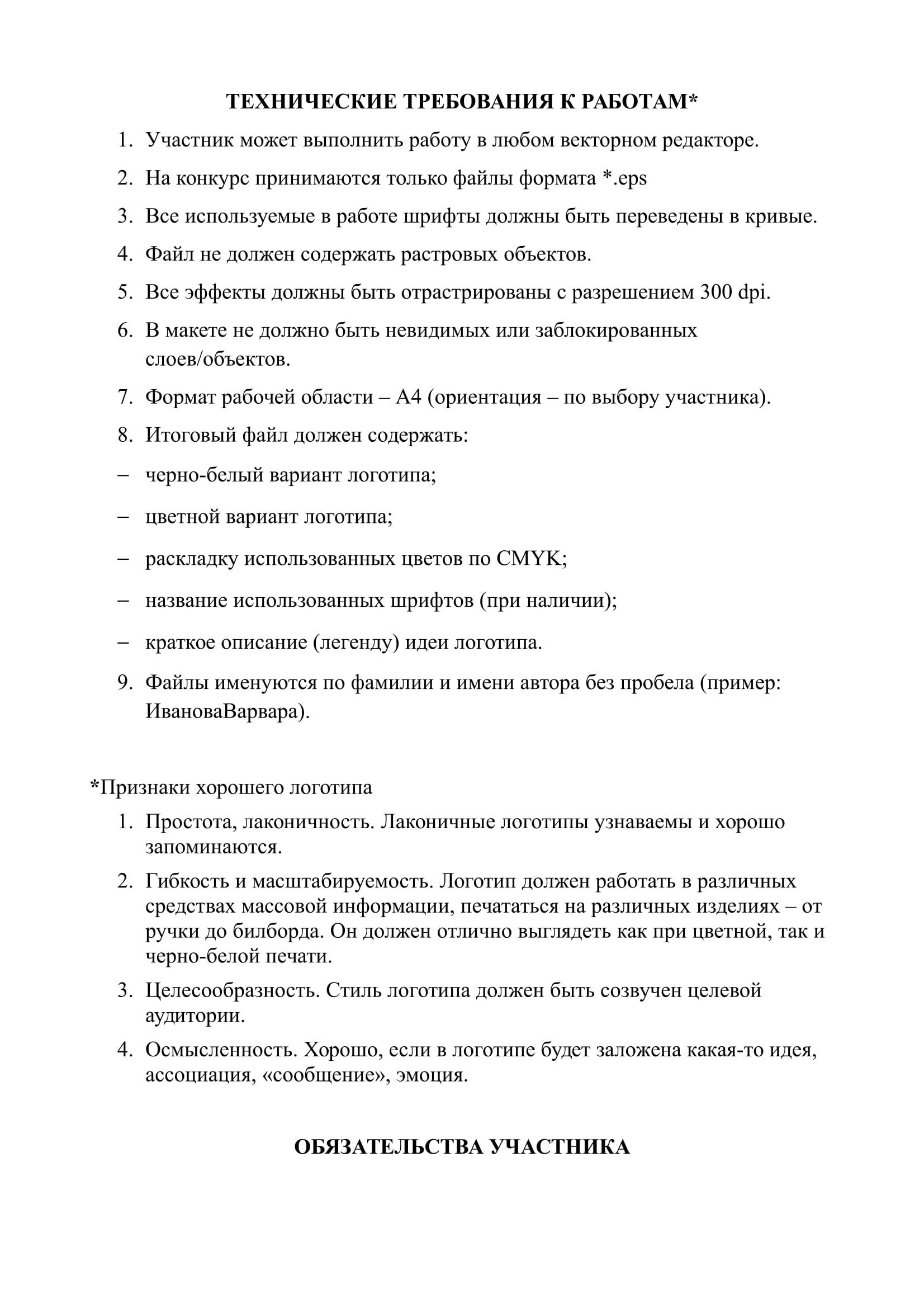 Forum2018_polozhenie_o_konkurse_logo_0 (3)-3