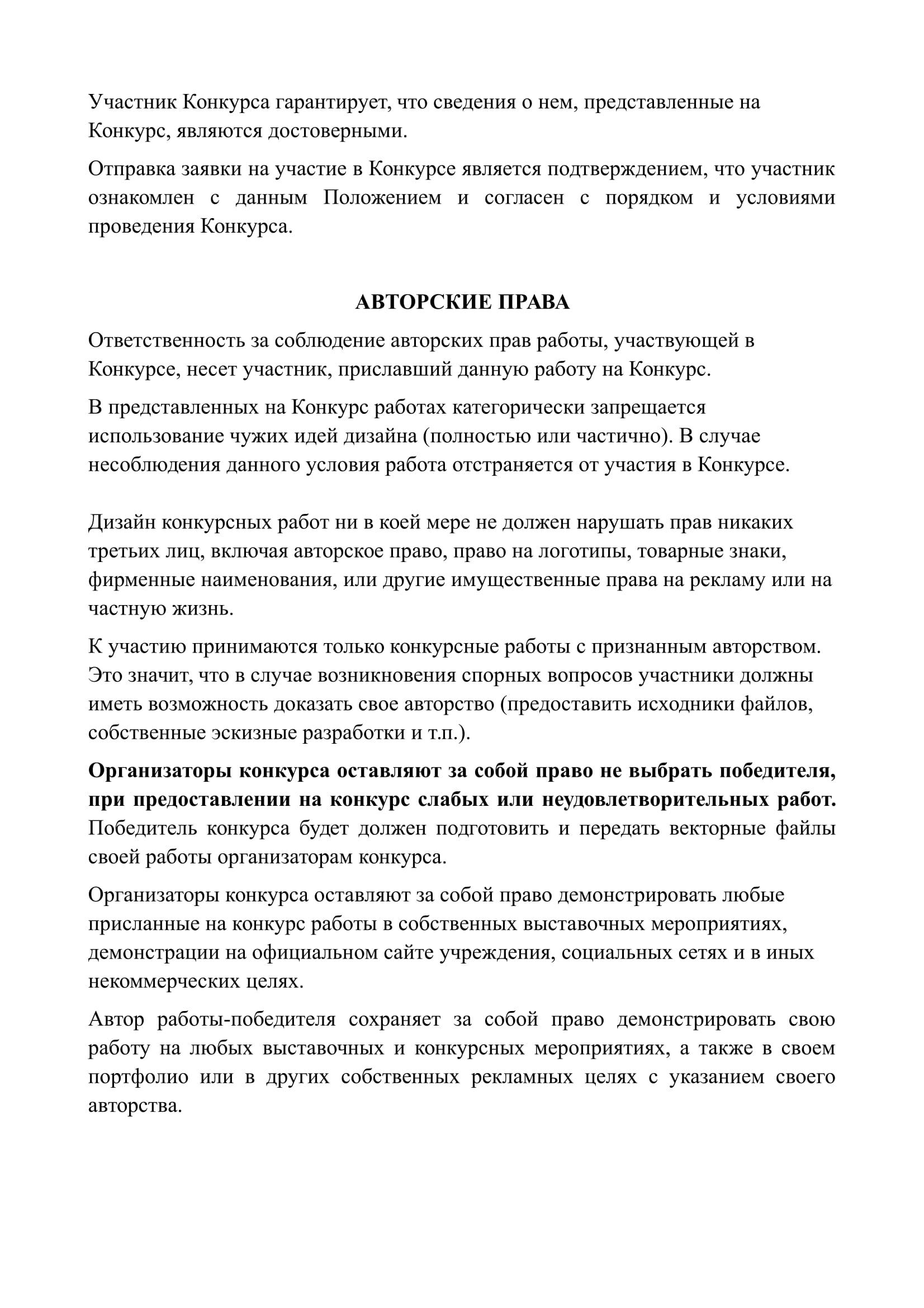 Forum2018_polozhenie_o_konkurse_logo_0 (3)-4