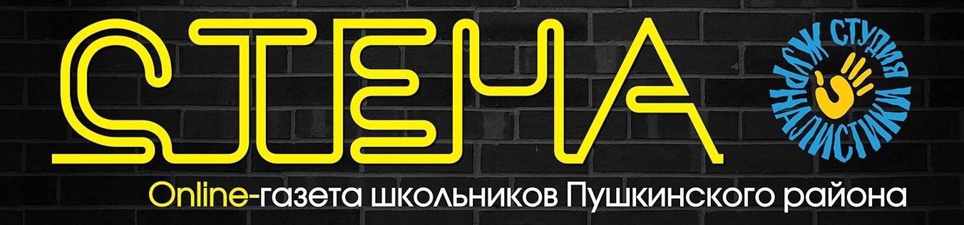 """Online-газета """"СТЕНА"""""""